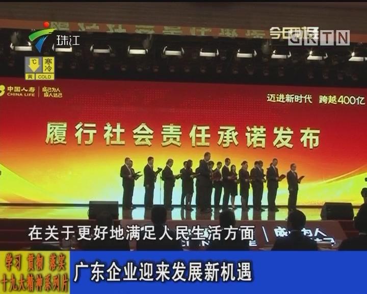 学习 贯彻 落实十九大精神系列片——广东企业迎来发展新机遇