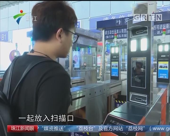 """深圳北站 旅客可5秒内""""刷脸""""进站"""