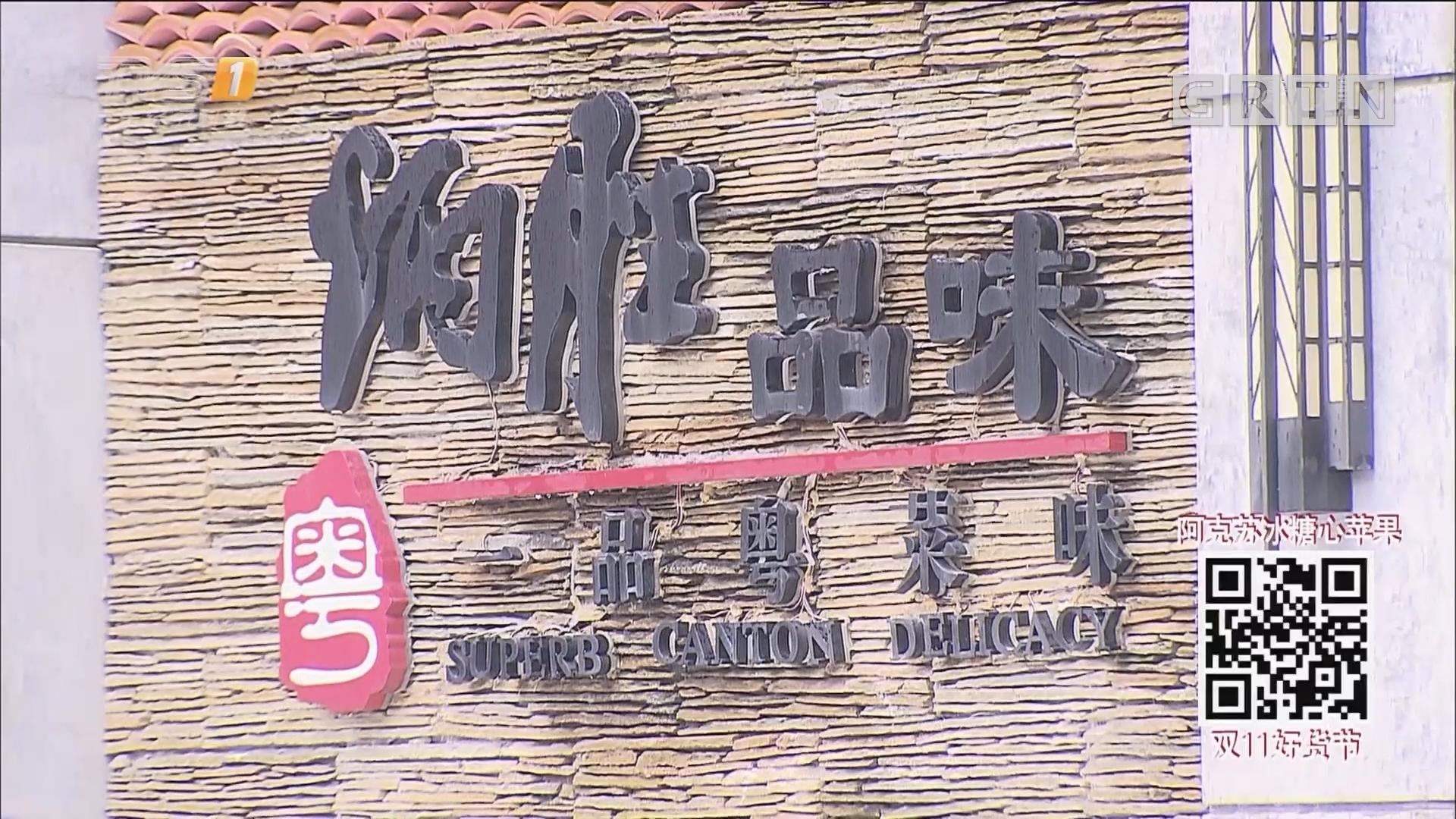 知名粤菜品牌创始人 运动后意外身故