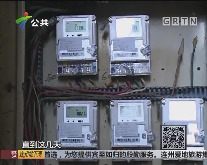 街坊投诉:更换新电表 电量翻倍长