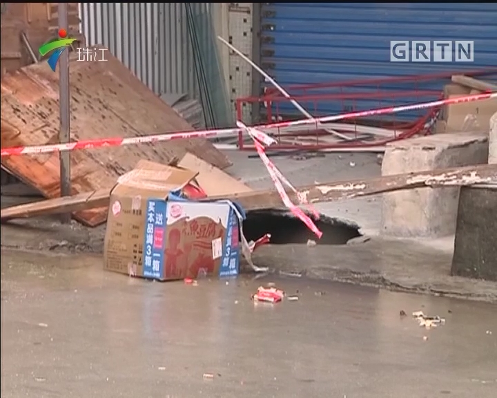 江门:马路突开裂 形成两米深大坑