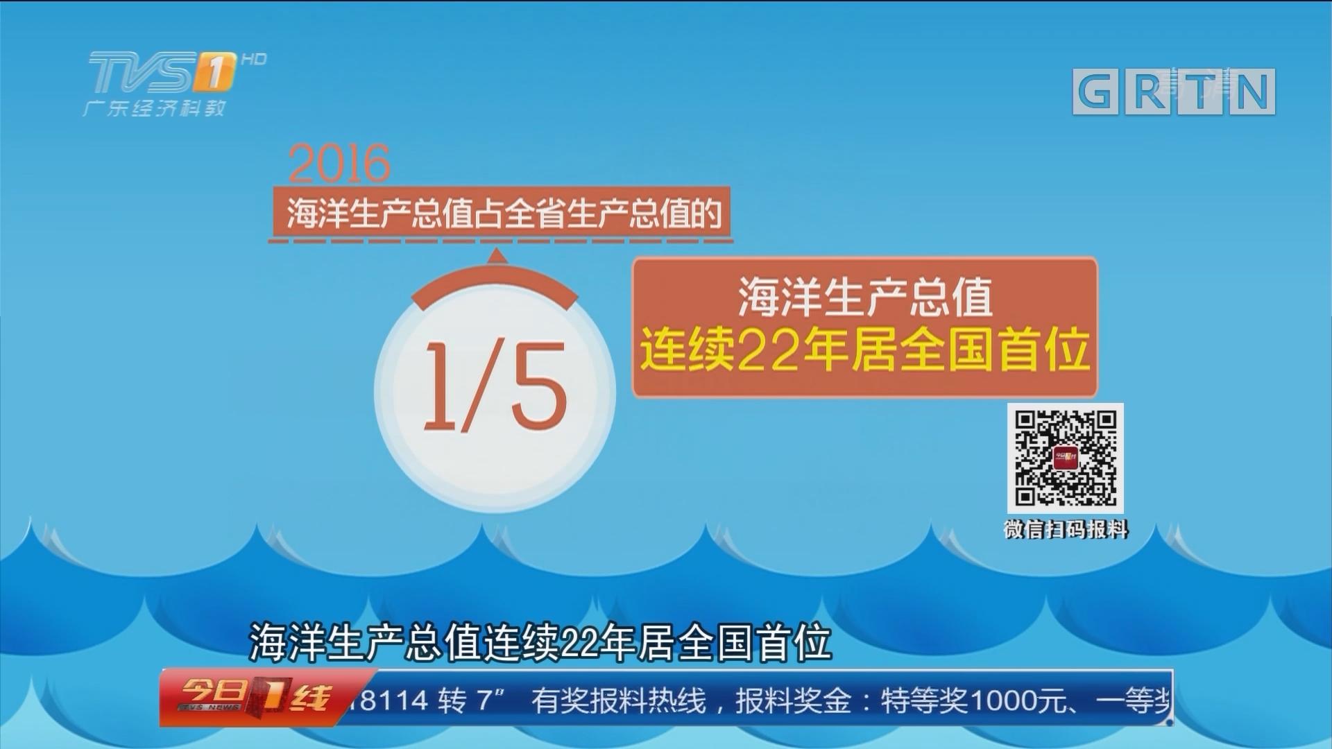 学习宣传贯彻党的十九大精神 广东:建设海洋强省 坚持生态优化