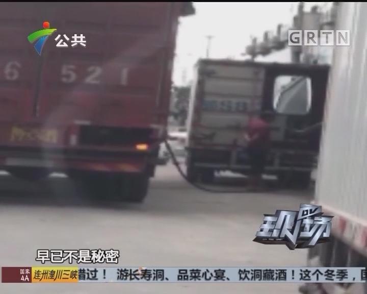 工业区内黑油车泛滥 街坊担心安全隐患