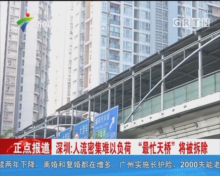 """深圳:人流密集难以负荷 """"最忙天桥""""将被拆除"""