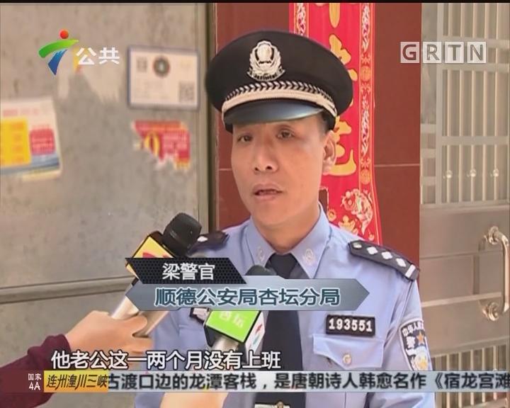 顺德:男子锁屋内自伤 民警破门救人