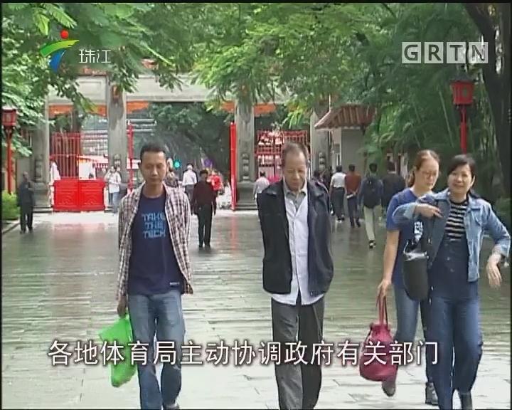 国家体育总局:烈士陵园内不得跳广场舞