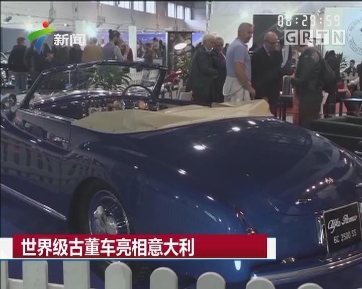 世界级古董车亮相意大利