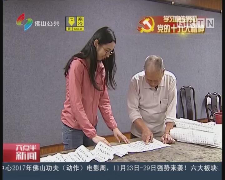 佛山:九旬老党员手抄十九大报告