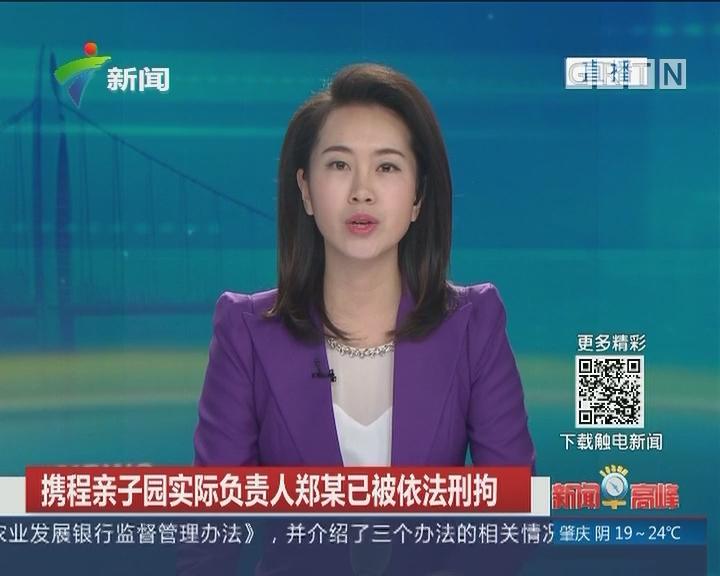 携程亲子园实际负责人郑某已被依法刑拘