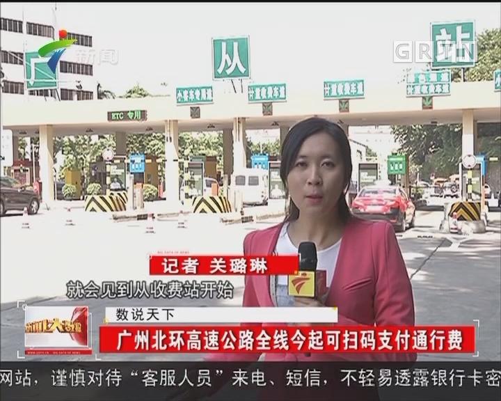广州北环高速公路全线今起可扫码支付通行费