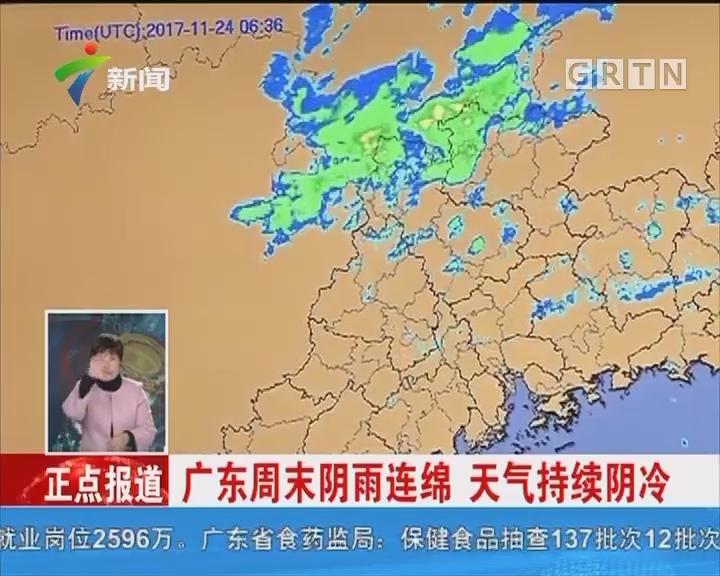 广东周末阴雨连绵 天气持续阴冷