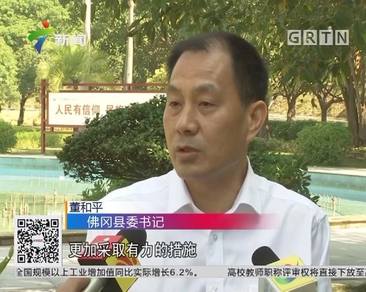 广东 佛冈:推进生态文明建设 激活农村生产要素