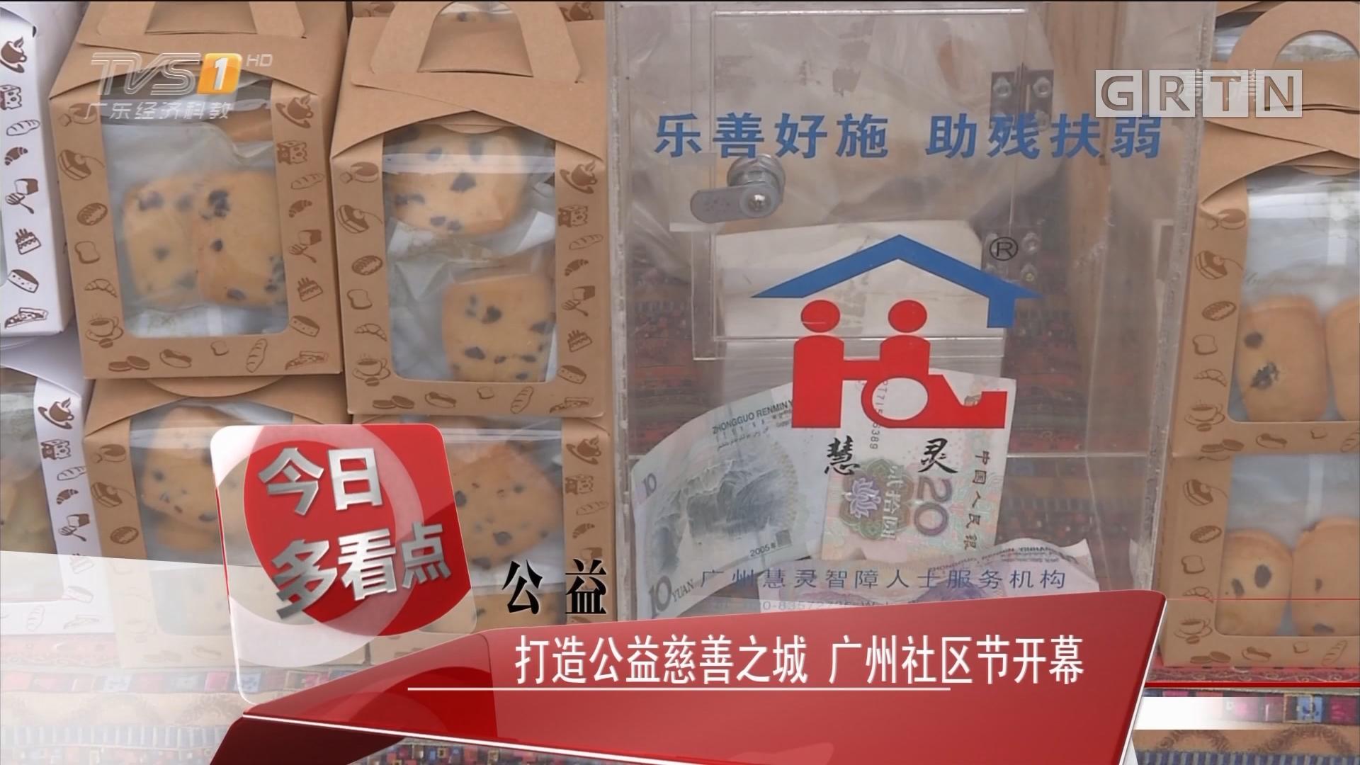 公益:打造公益慈善之城 广州社区节开幕