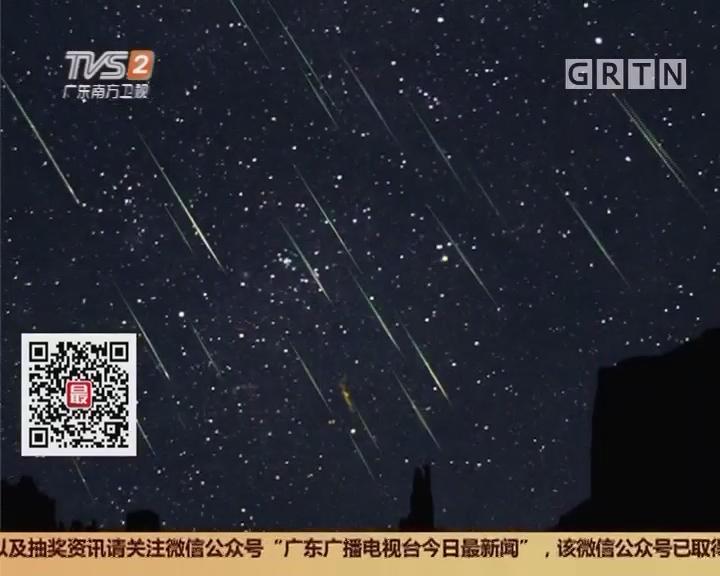 """广州:""""流星雨之王""""驾到 明日凌晨高潮"""