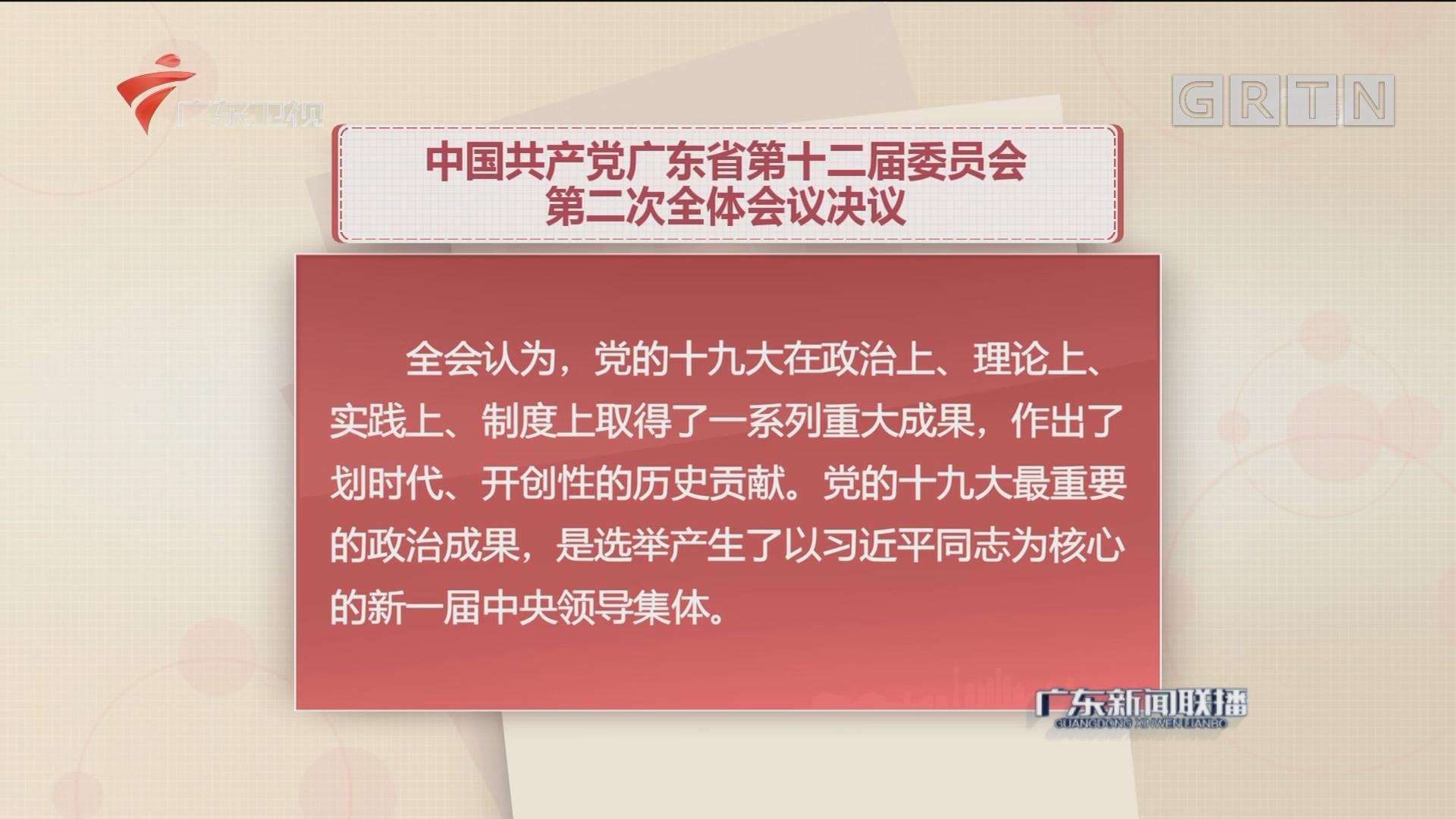 中国共产党广东省第十二届委员会第二次全体会议决议