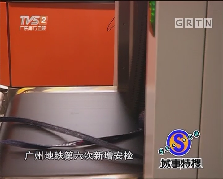 广州地铁今起安检无死角