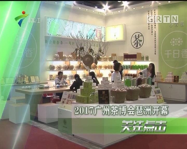 2017广州茶博会琶洲开幕