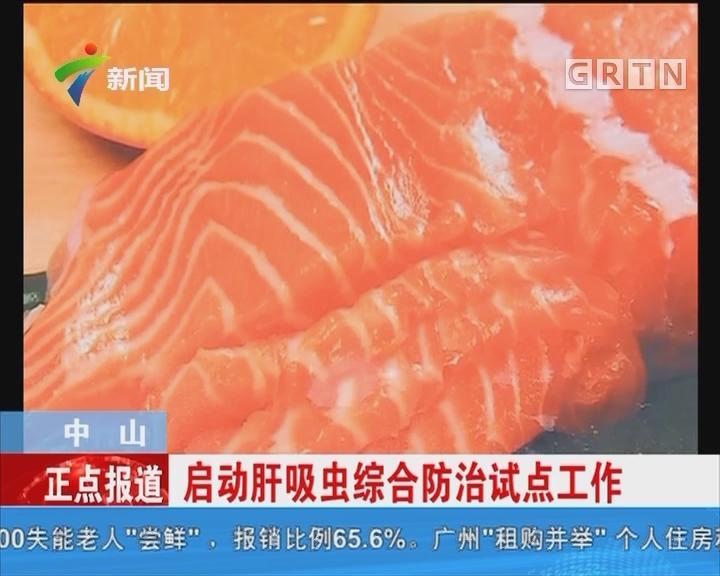 中山:启动肝吸虫综合防治试点工作