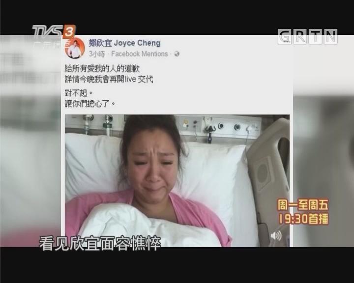 郑欣宜旅游意外摔断腿 坚强面对:撑着拐杖上红馆