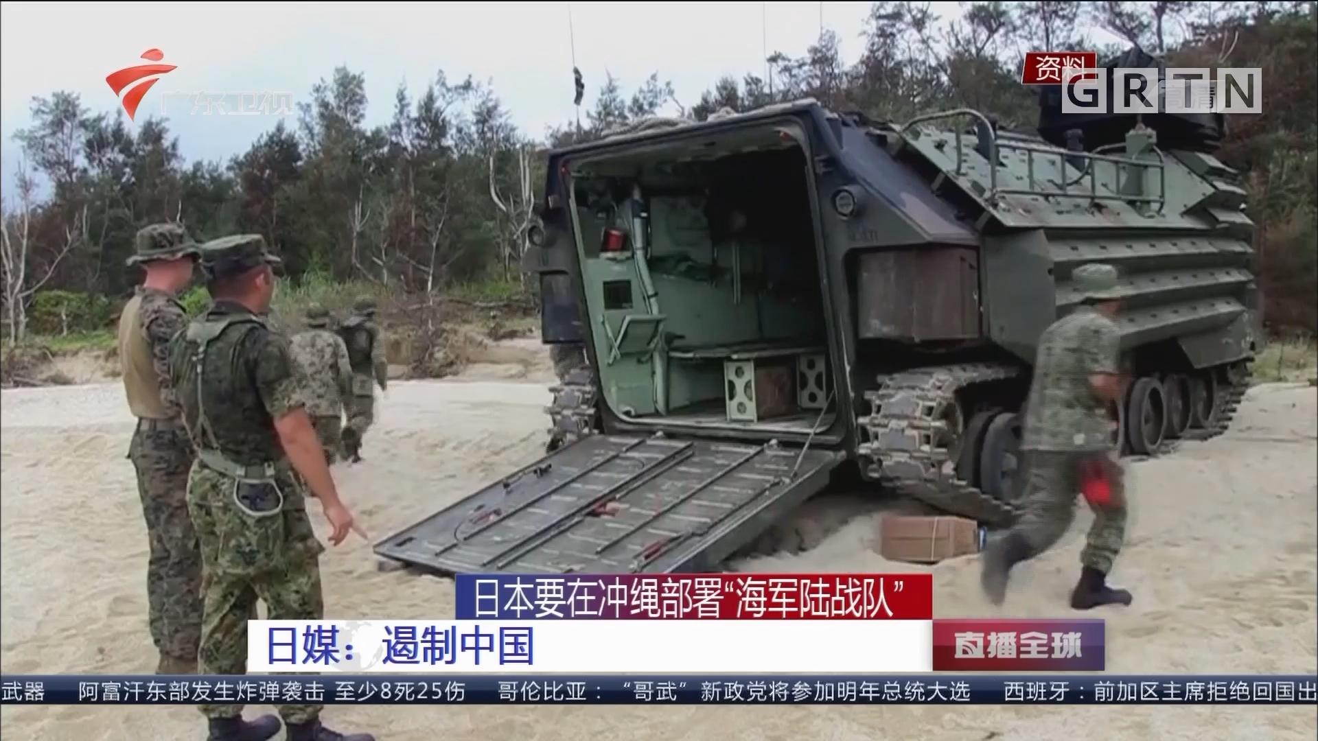 """日本要在冲绳部署""""海军陆战队"""" 日媒:遏制中国"""