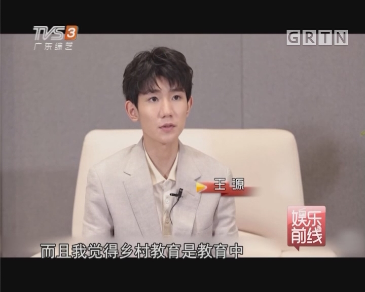 王源17岁生日 粉丝带头做公益
