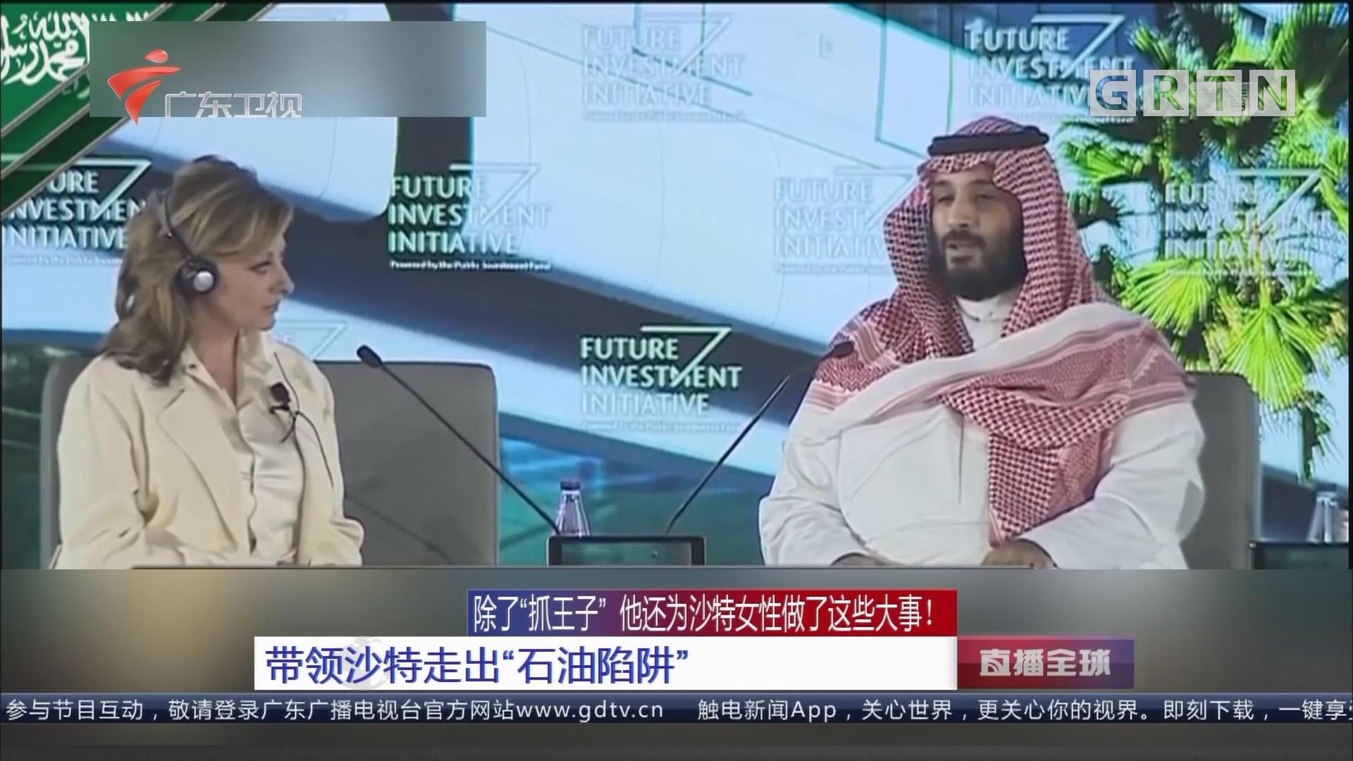 """除了""""抓王子""""他还为沙特女性做了这些大事! 带领沙特走出""""石油陷阱"""""""