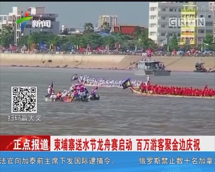 柬埔寨送水节龙舟赛启动 百万游客聚金边庆祝