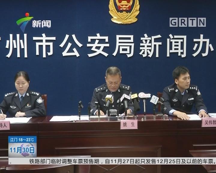 广州:《财富》论坛期间实施交通管制措施
