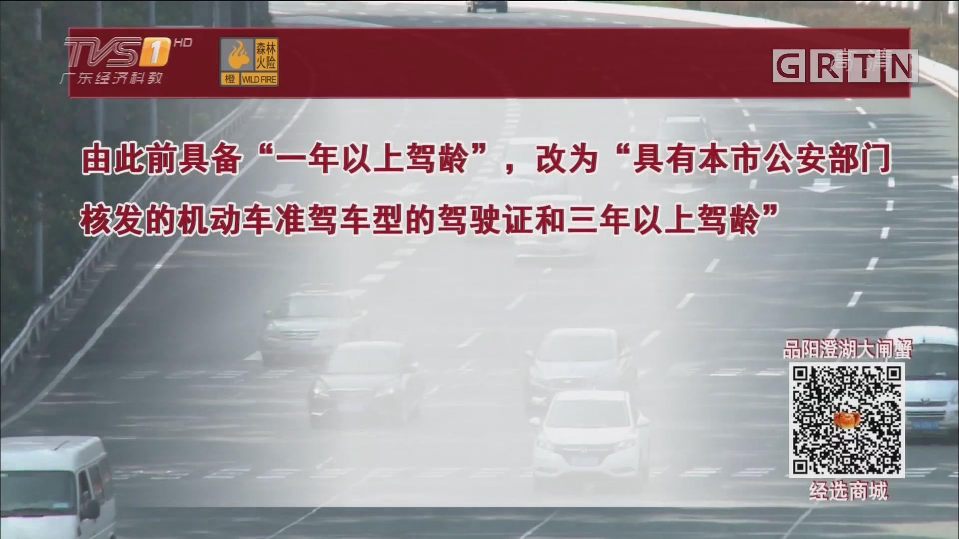 """广州""""的哥""""从业门槛提高 驾龄增至三年"""