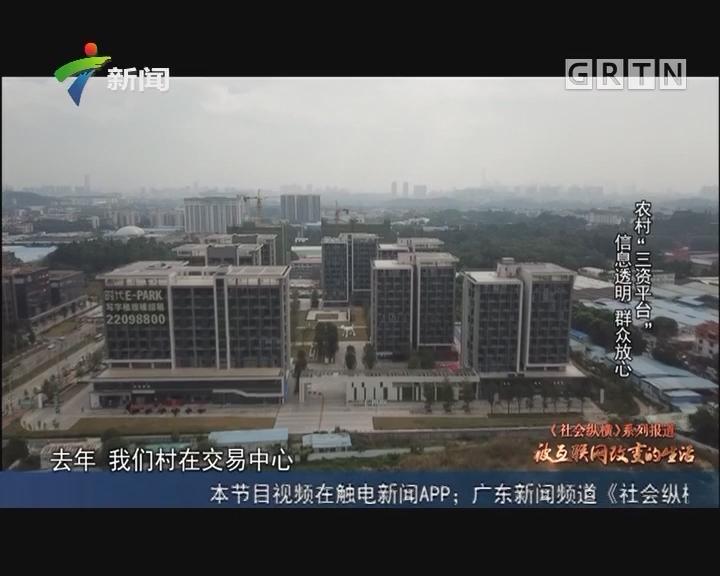 """[2017-11-29]社会纵横:农村""""三资平台"""":信息透明 群众放心"""