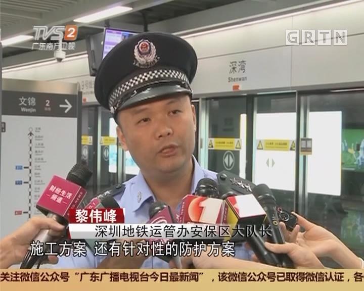 深圳:别墅施工钻穿地铁隧道 肇事者被拘