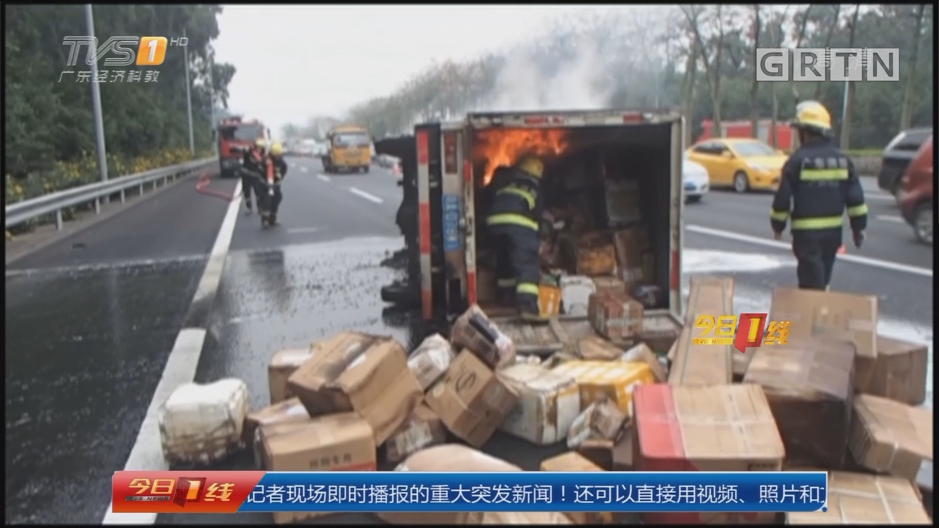 广州机场高速:货车侧翻起火 消防挽回近半快递