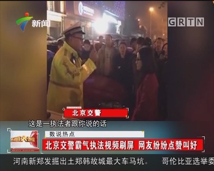 北京交警霸气执法视频刷屏 网友纷纷点赞叫好