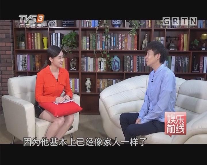 李剑青现身广州与粉丝互动 细说创作背后的故事