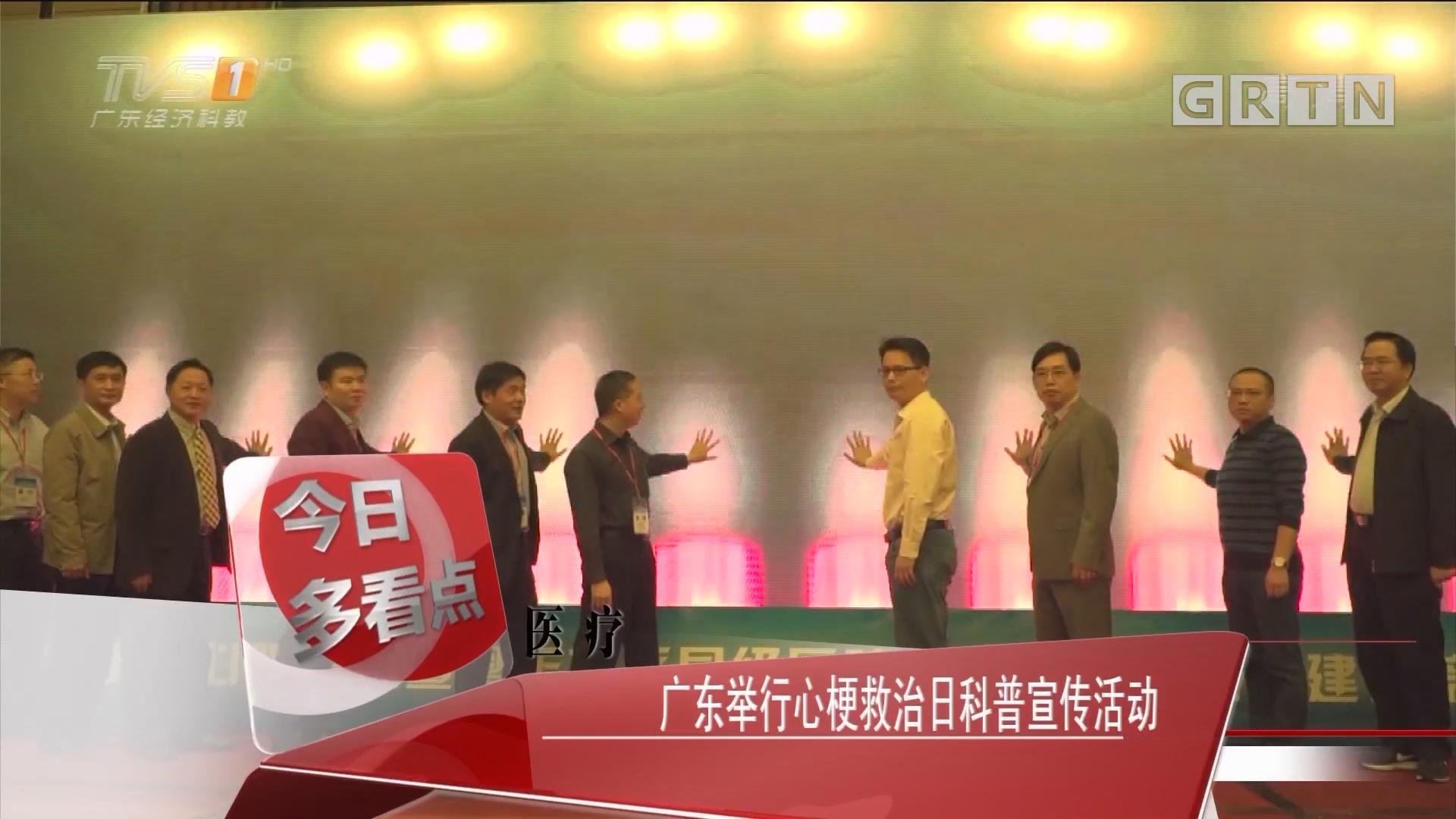 广东举行心梗救治日科普宣传活动