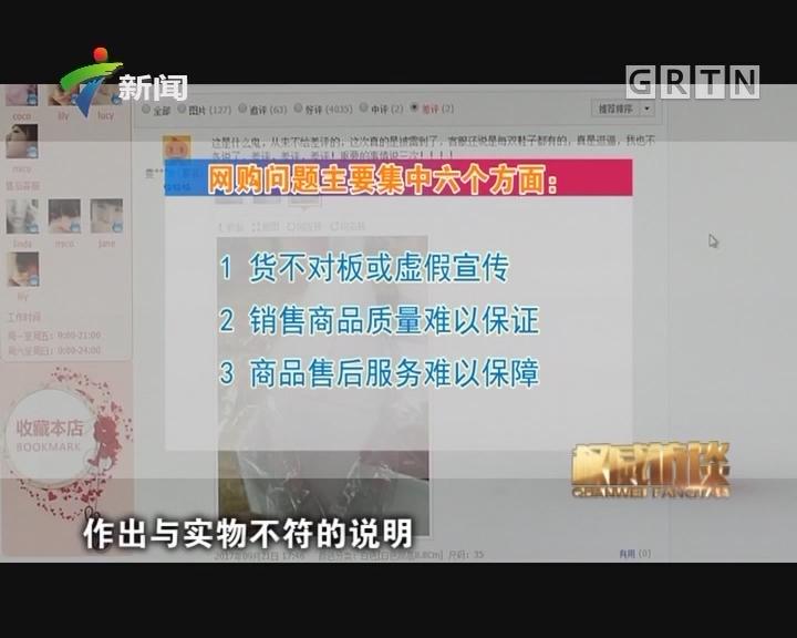 """[2017-11-11]权威访谈:""""双11""""狂欢节背后的冷思考"""