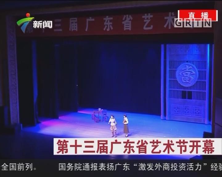 第十三届广东省艺术节开幕