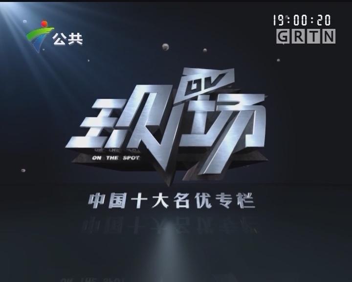 [2017-11-30]DV现场:广州:男子为复婚 挟持前妻4小时