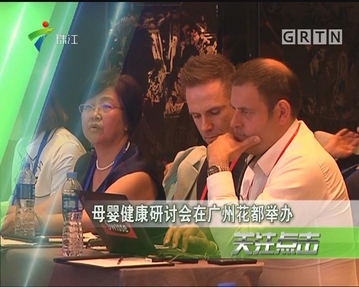母婴健康研讨会在广州花都举办