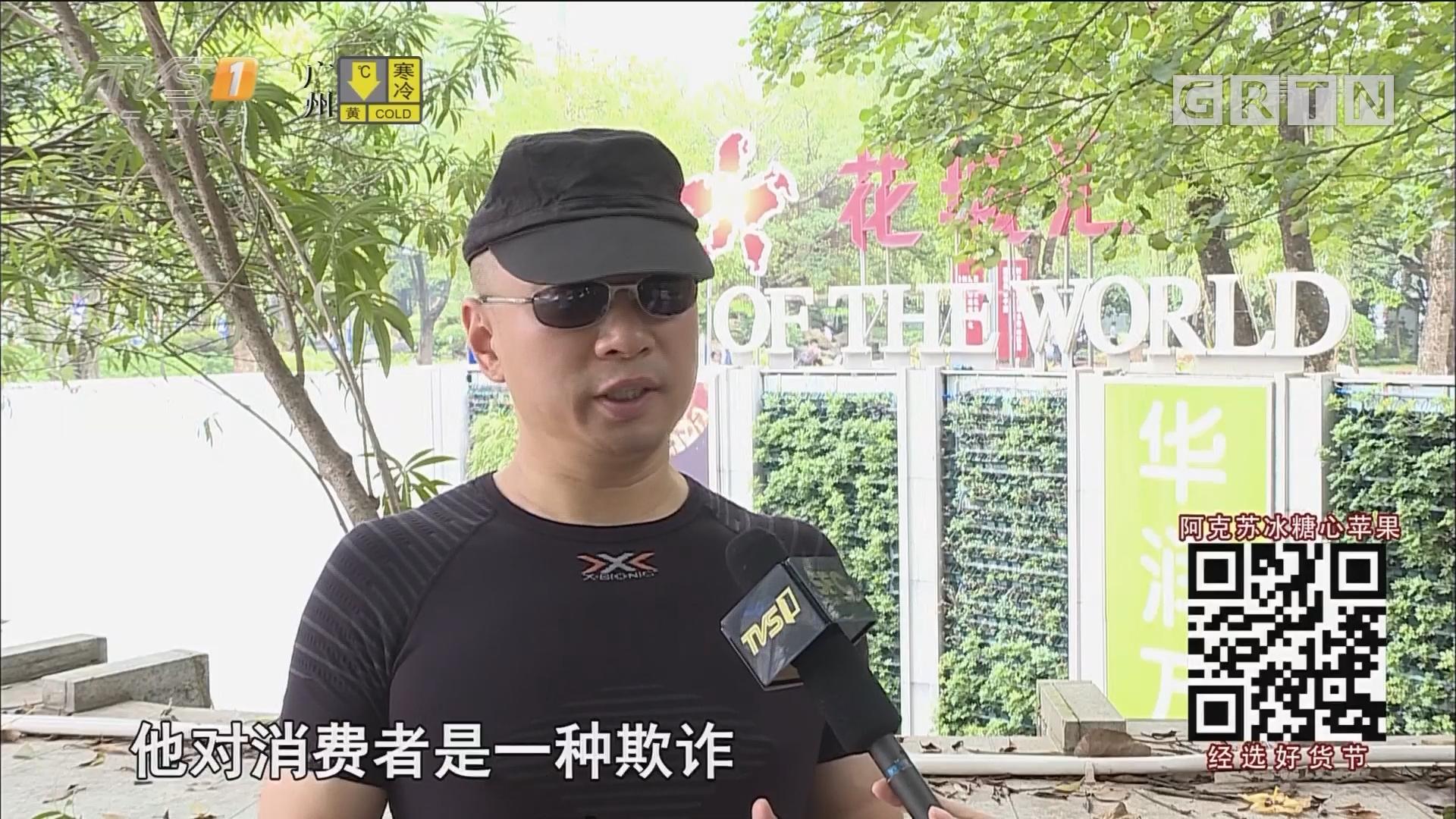 疑似出售过期食品 王海实名举报华润万家