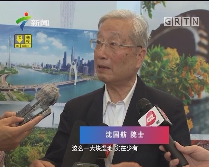 广州:广州举行湿地与生态座谈会