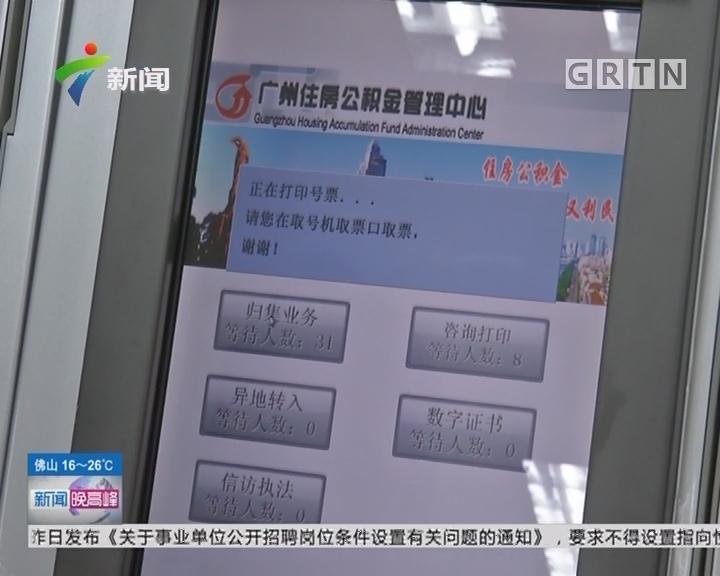 广州:今起个人可自愿缴存公积金