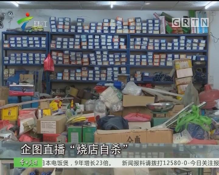 深圳:疑因与妻子闹矛盾 男子纵火烧自家店铺