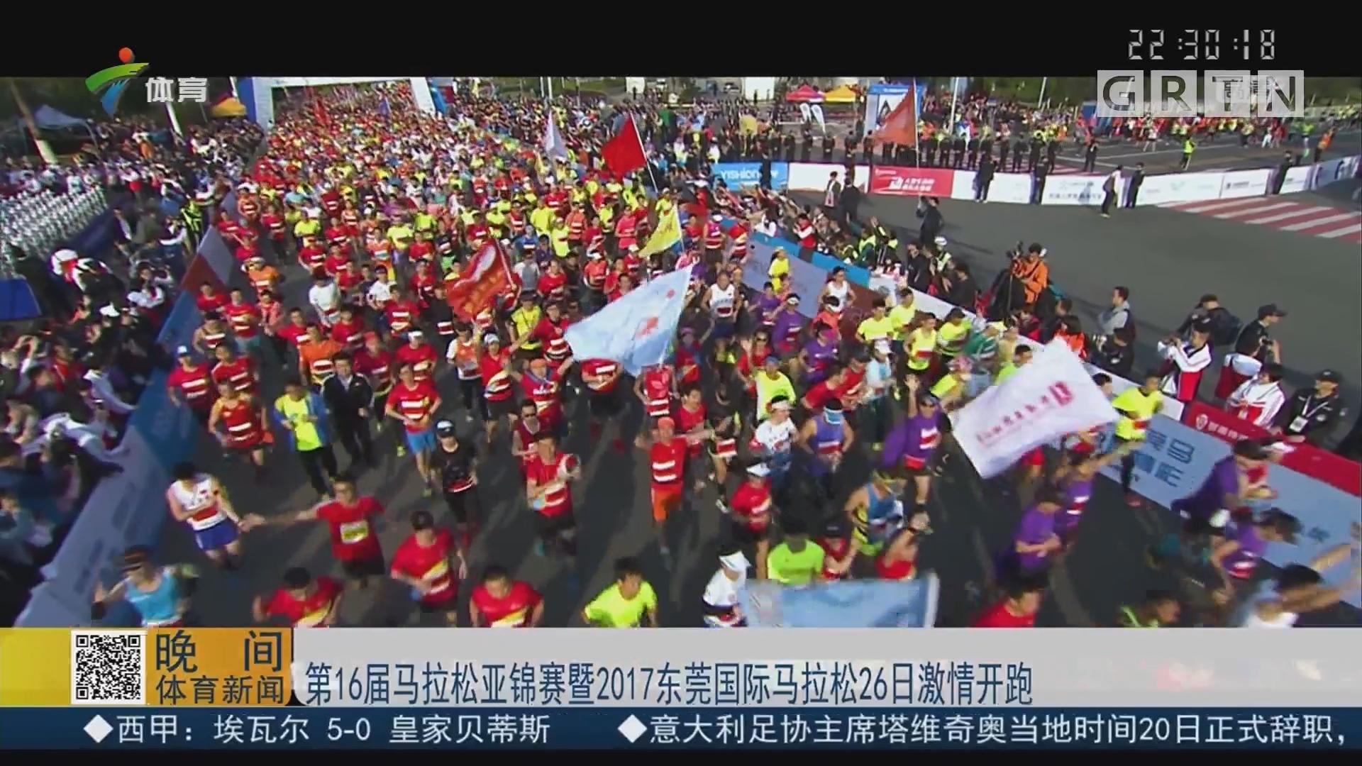 第16届马拉松亚锦赛暨2017东莞国际马拉松26日激情开跑