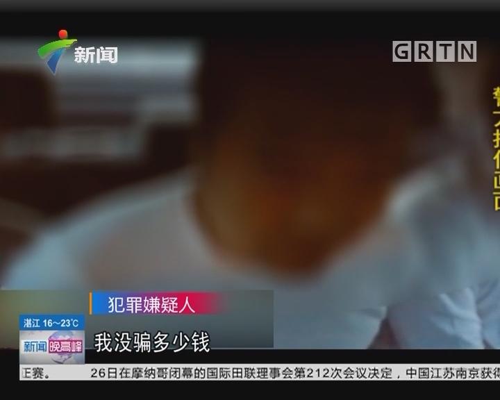 江苏警方打击网站诈骗:男子入裸聊网站 被骗17万元