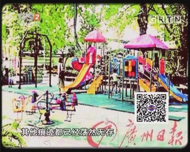 消失的乐园:最早的儿童公园