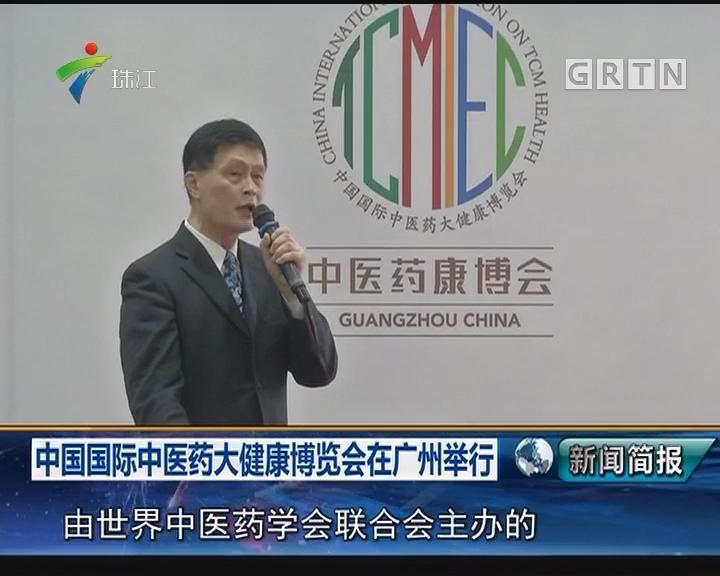 中国国际中医药大健康博览会在广州举行