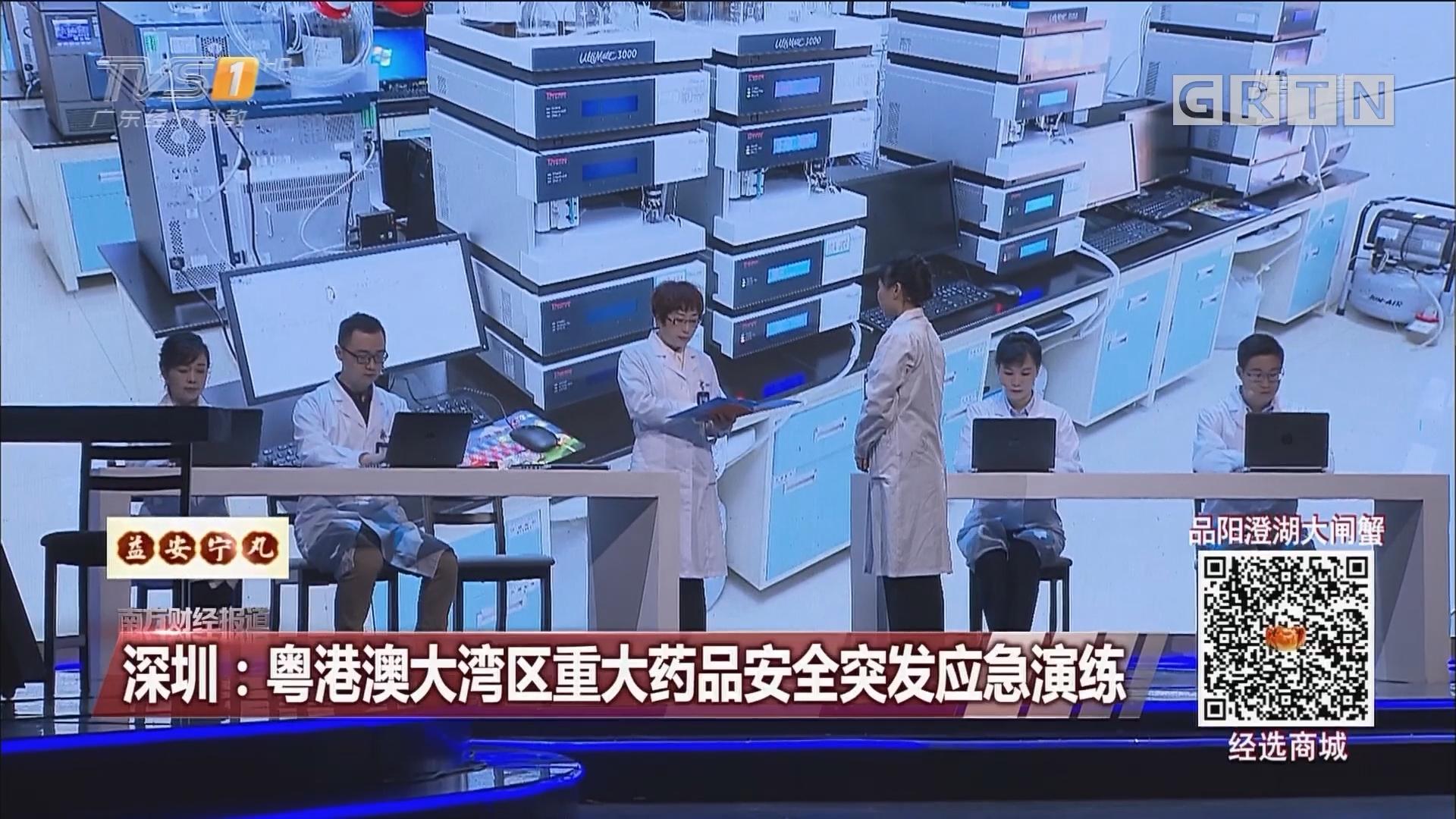 深圳:粤港澳大湾区重大药品安全突发应急演练