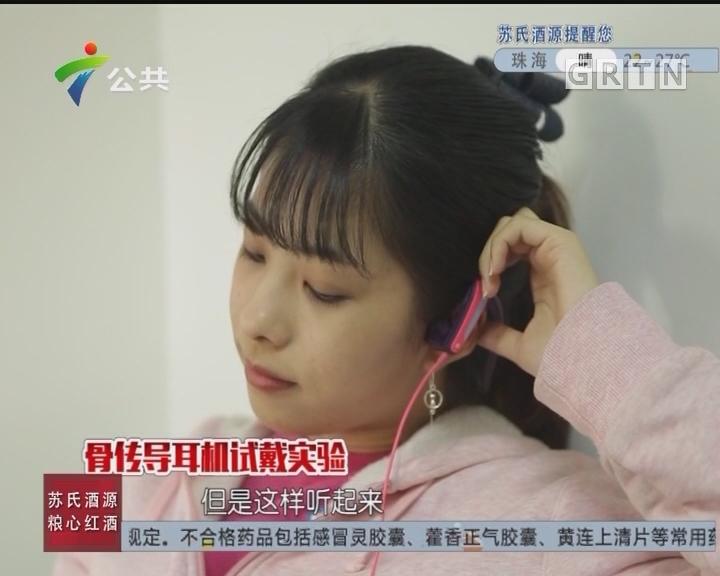 [2017-11-09]生活调查团:骨传导耳机对耳朵零伤害?