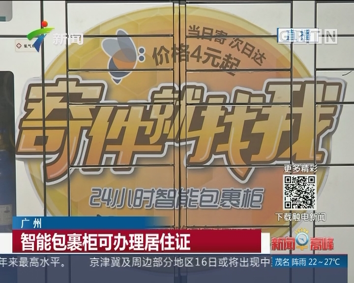 广州:智能包裹柜可办理居住证